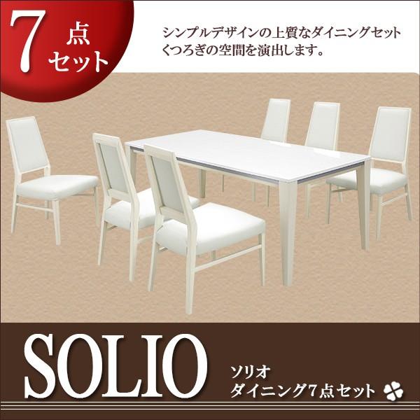 ダイニングテーブルセット 6人掛け ホワイト 無垢材 鏡面 7点セット