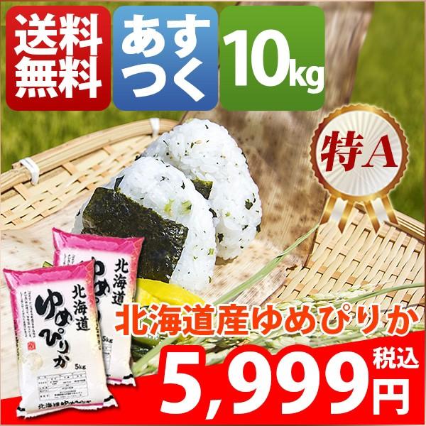 お米 10kg 安い 特A 1等米 北海道 白米か玄米 ゆめぴりか 29年産 米 10キロ 送料無料 安い 北海道・沖縄は発送不可