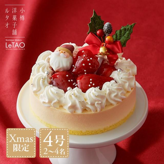 【12月27日お届けまで】ルタオ ペールノエル クリスマス ケーキ スイーツ 北海道 お取り寄せ【モールクーポン対象外】