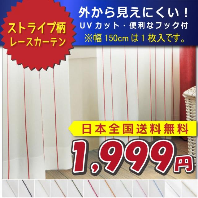 【エモーション】幅100〜150cm×丈88〜198cm/ストライプ柄レースカーテン 2枚セット(幅150cmは1枚)(窓美人)