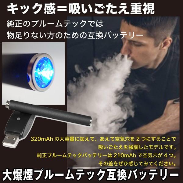 送料無料!大爆煙プルームテック互換バッテリー (電子たばこ Ploom TECH 大容量 320mAh USB 急速充電器 Vape 水蒸気 禁煙 節煙)