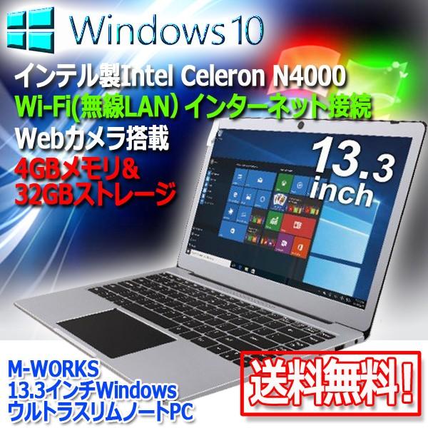 M-WORKS13.3インチWindowsウルトラスリムノートPC[MW-WPC133UR](Windows10 Intel C