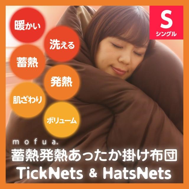 【送料無料】mofua 蓄熱発熱あったか掛け布団 TickNets&HatsNets シングルサイズ 掛布団 羽毛布団 検討の方