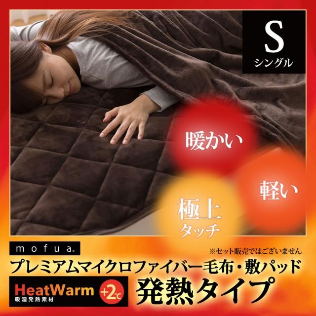 【送料無料】mofuaプレミアムマイクロファイバー毛布・敷パッド HeatWarm発熱 +2°C タイプ シングル