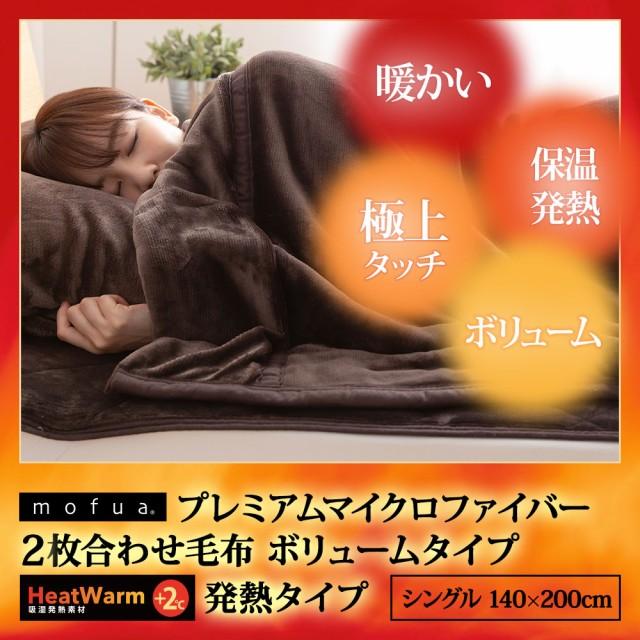 【送料無料】mofuaプレミアムマイクロファイバー 2枚合わせボリューム毛布 Heatwarm発熱 +2°C タイプ (シングルサイズ)