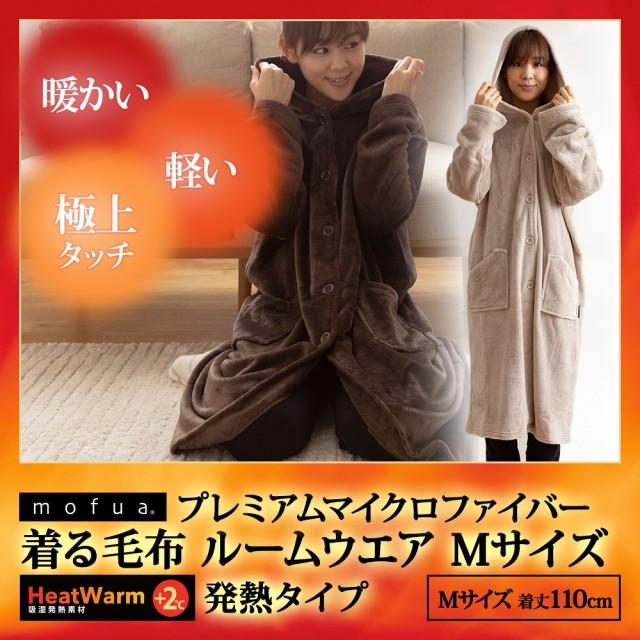 着る毛布【送料無料】mofuaプレミアムマイクロファイバー ルームウェア Heatwarm発熱 +2°C タイプ  着丈110cm