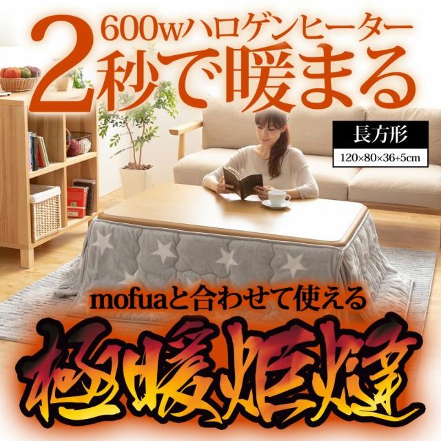 【極暖炬燵】長方形 こたつ 約 120x80cm メトロ電気工業 MHU-601E 搭載モデル + mofuaこたつ布団がセット購入でお得!