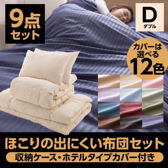 【送料無料】布団セット ダブルサイズ (カバー付き9点セット) ほこりのでにくい布団セット 掛布団 + 敷布団 + 枕2個 +