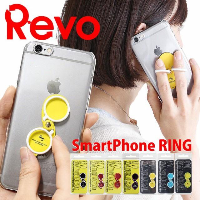 3490230427 スマートフォンリング スマホリング バンカーリング Revo SmartPhone Accessory 落下防止 スマホスタンド リボ カラフル  おしゃれ