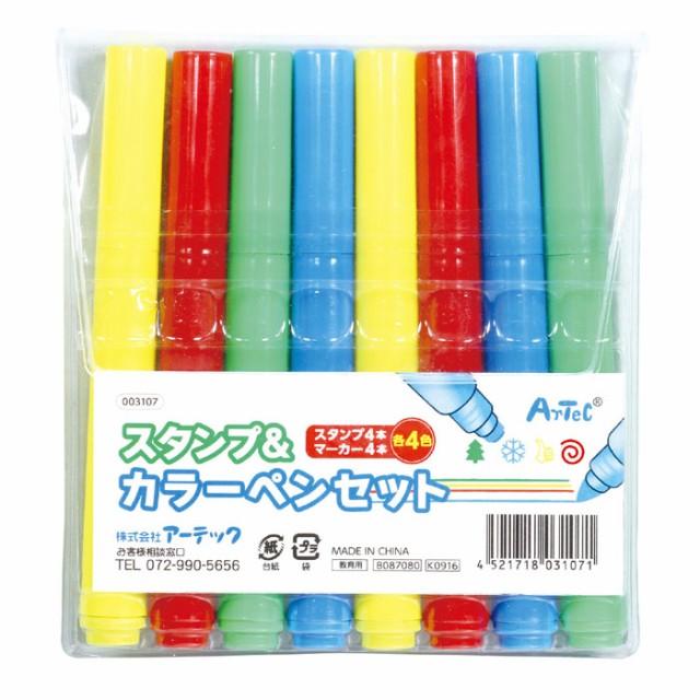 スタンプカラーペンセット 4色 8本 スタンプ はんこ ペン サインペン