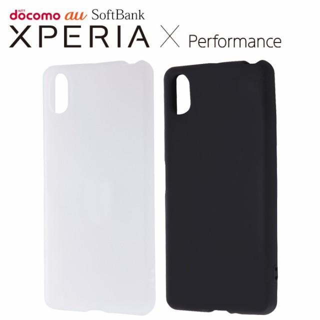 8aa546b026 Xperia X Performance SO-04H/SOV33 エクスペリアXパフォーマンス ケース/カバー シリコンケース