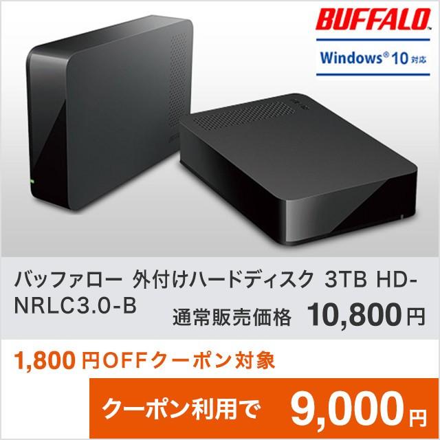 送料無料 バッファロー 外付けハードディスク 3TB HD-NRLC3.0-B