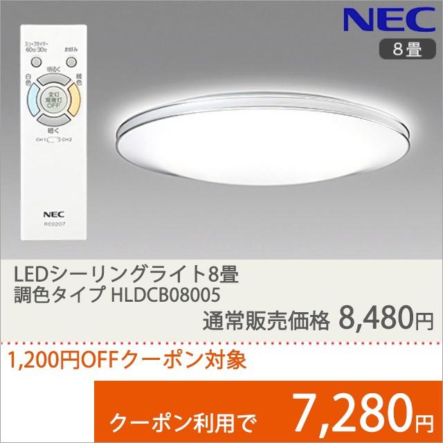 送料無料 LEDシーリングライト8畳 調色タイプ HLDCB08005