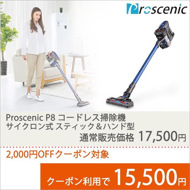 送料無料 Proscenic P8 コードレス掃除機 サイクロン式 スティック&ハンド型