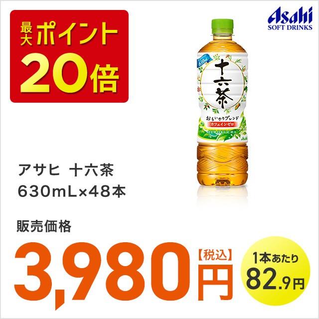 アサヒ 十六茶 630mL×48本 飲料 お茶 通常1〜2営業日出荷