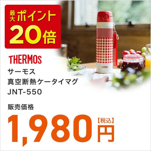 サーモス 真空断熱ケータイマグ JNT-550 ステンレス製