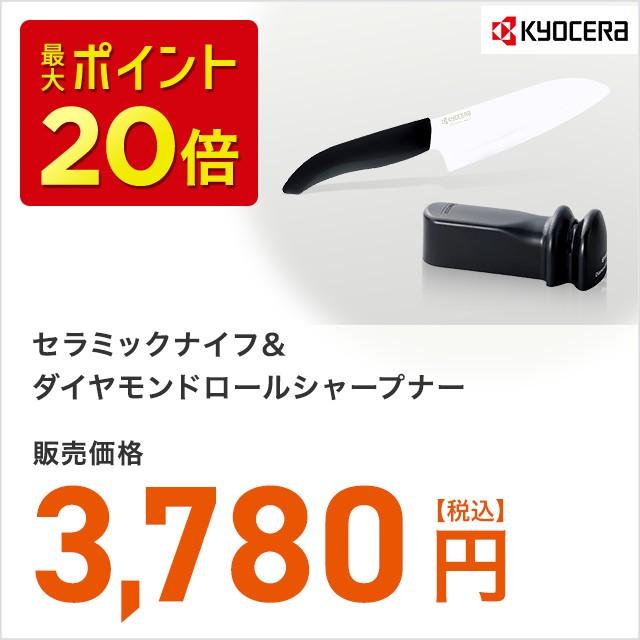 セラミックナイフ&ダイヤモンドロールシャープナー