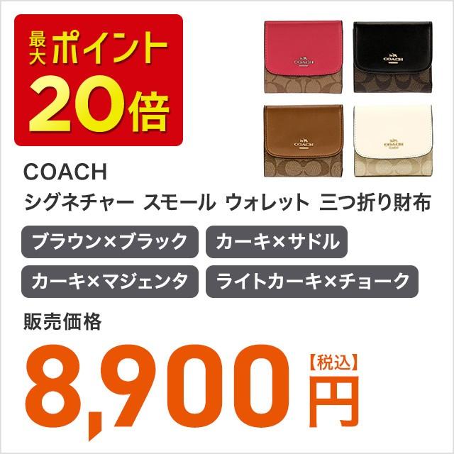 COACH  シグネチャー スモール ウォレット 三つ折り財布