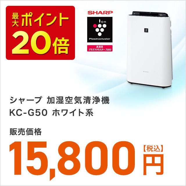 【送料無料】シャープ 加湿空気清浄機 KC-G50 ホワイト系