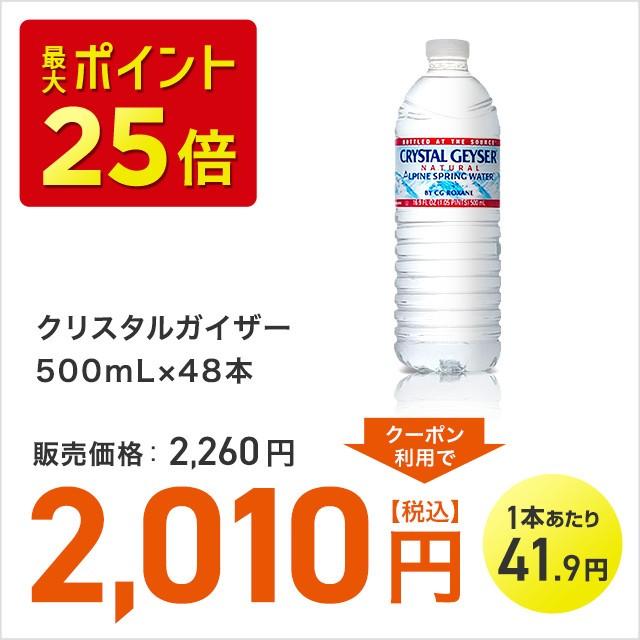 クリスタルガイザー 500mL×48本 海外ミネラルウォーター 天然水