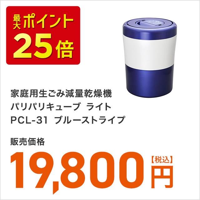 家庭用生ごみ減量乾燥機 パリパリキューブ ライト PCL-31 ブルーストライプ