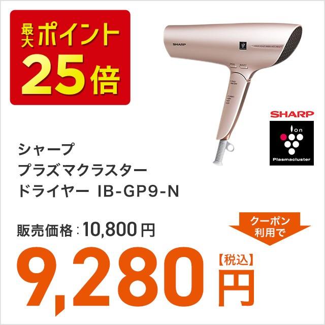 シャープ プラズマクラスター ドライヤー IB-GP9-N