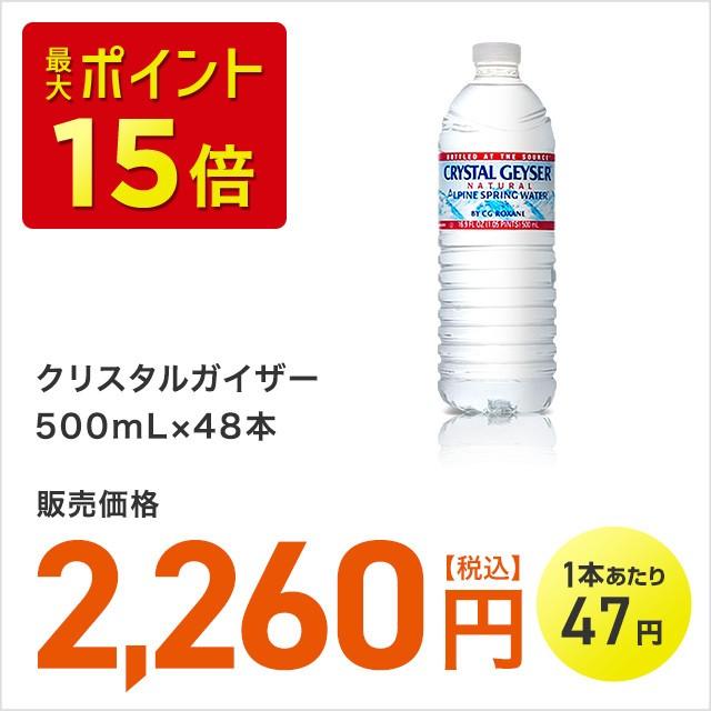 【送料無料】クリスタルガイザー 500mL×48本 海外ミネラルウォーター 天然水 通常1〜3営業日出荷(土日祝除く)