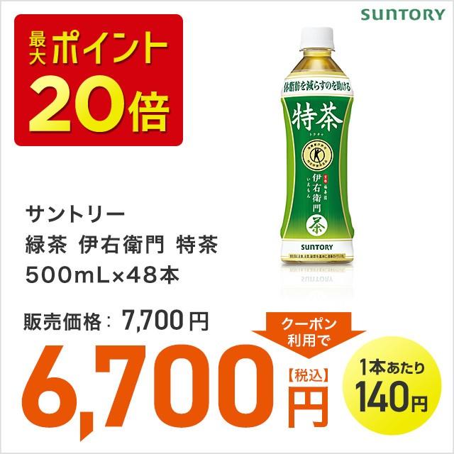 送料無料 サントリー 緑茶 伊右衛門 特茶 500mL×48本 通常1〜3営業日出荷(土日祝除く)
