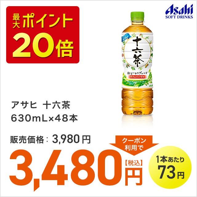 アサヒ 十六茶 630mL×48本 飲料 お茶 通常1〜3営業日出荷(土日祝除く)