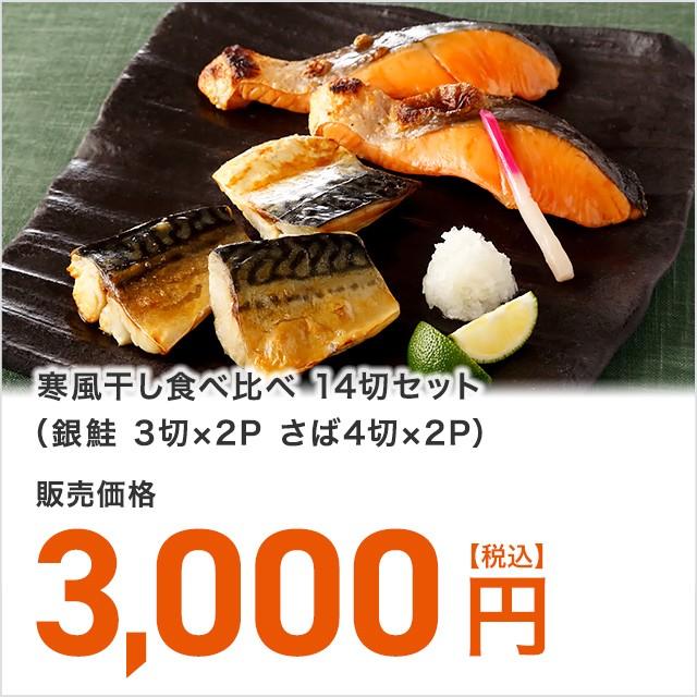 【送料無料】寒風干し食べ比べ / 14切セット(銀鮭 3切×2P さば4切×2P)