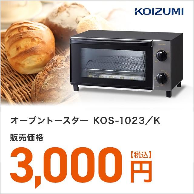 オーブントースター KOS-1023/K