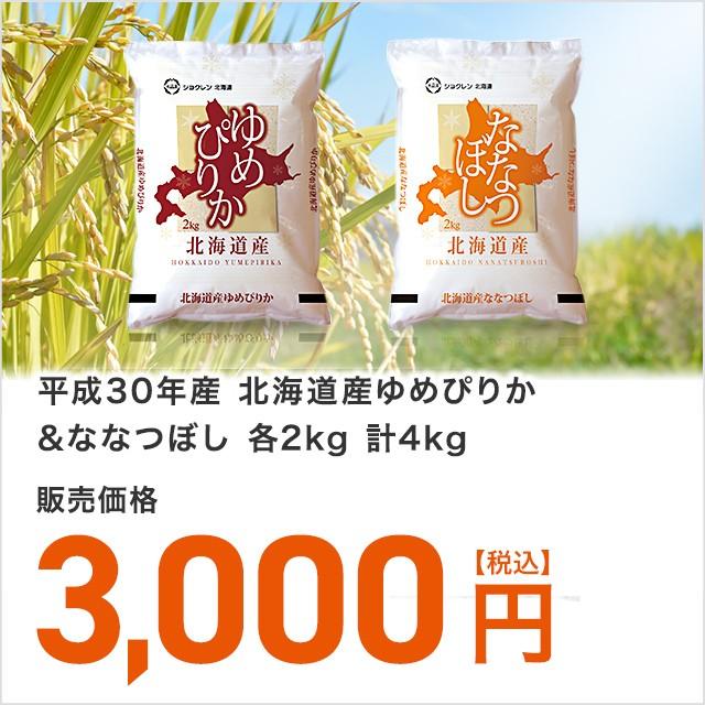 平成30年産 北海道産ゆめぴりか&ななつぼし各2kg 計4kg