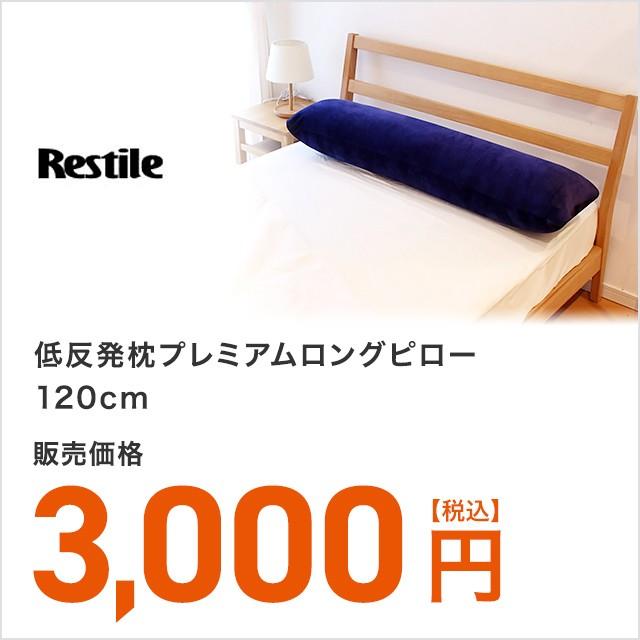 低反発枕プレミアムロングピロー 120cm