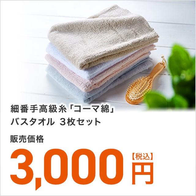 細番手高級糸「コーマ綿」 バスタオル 3枚セット