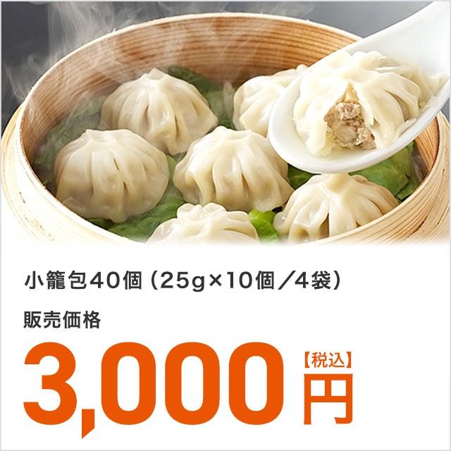 【送料無料】小籠包40個(25g×10個/4袋)