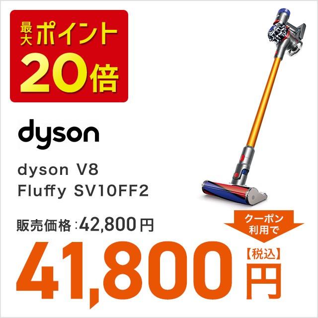【値下げしました】dyson V8 Fluffy SV10FF2 通常1〜2営業日(土曜日・日曜日除く)出荷 さらに今ならクーポンで1,000円引き