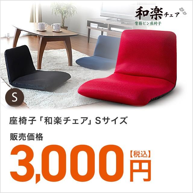 《座椅子「和楽チェア」Sサイズ》【3000円均一】