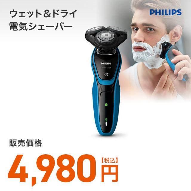 【送料無料】ウェット&ドライ電気シェーバー S5050/05 フィリップス ひげそり