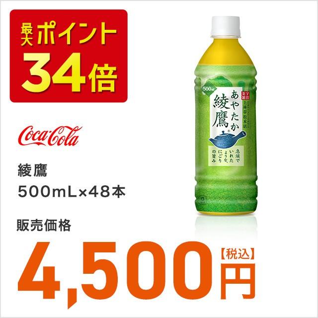 送料無料 お茶 綾鷹 500mL×48本