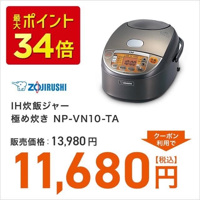 IH炊飯ジャー 極め炊き NP-VN10-TA