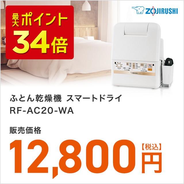 送料無料 ふとん乾燥機 スマートドライ RF-AC20-WA