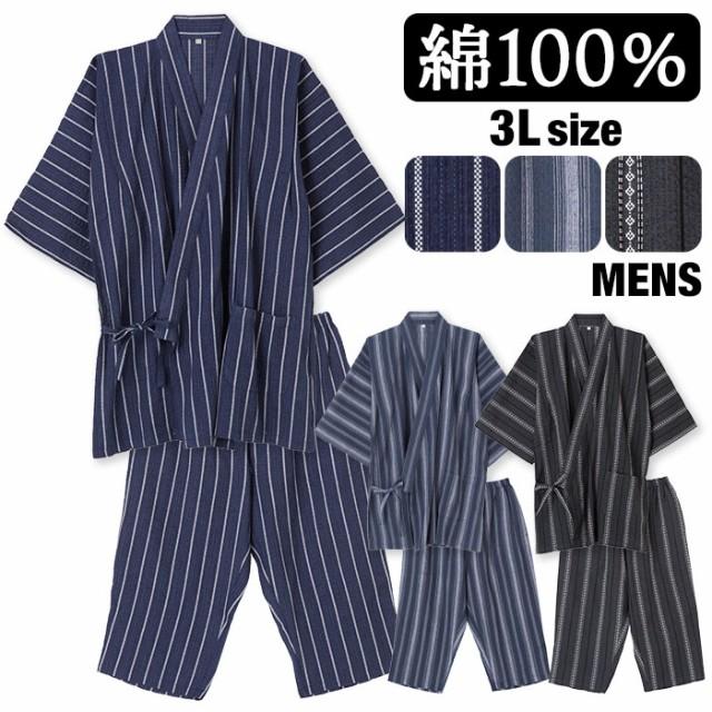 大きいサイズ 綿100%甚平 春・夏 メンズパジャマ 薄手 しじら織り ネイビー/ブルー/ブラック 3Lサイズ 前開き シャツタ