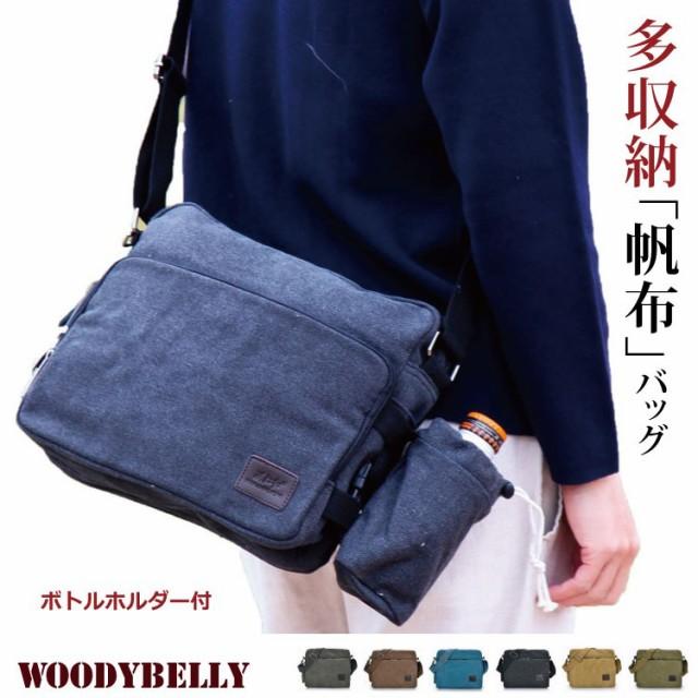 bb41b733c4ba キャンバスショルダーバッグ ペットボトルホルダー付 ショルダー 肩掛けかばん 2way 帆布バッグ メンズ レディース 鞄 カバンの通販はWowma!