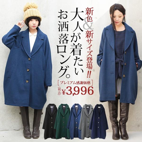 【プレミアム感謝価格】『nOrロングジャケットコート』【アウター コート レディース ロング丈 ジャケット 158621】