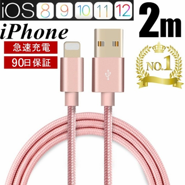 iPhoneケーブル 長さ2m 急速充電 iPad充電器 iPhone 11 XS Max XR X 8 7/6/PLUSデータ