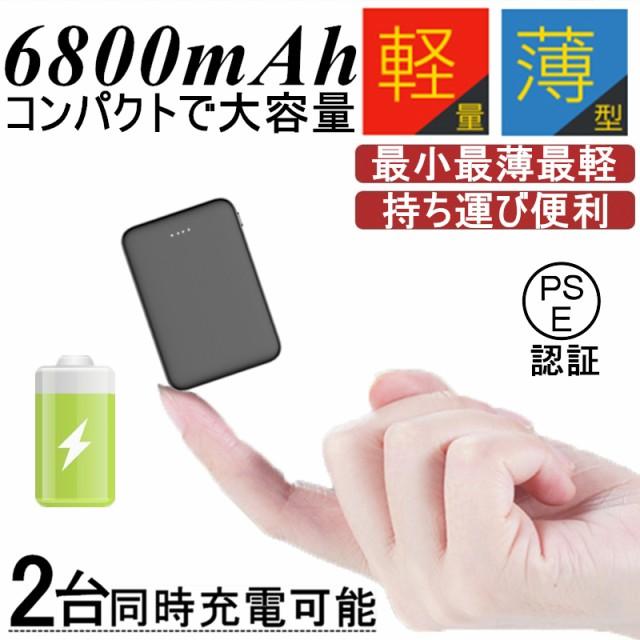 6800mAh 大容量 モバイルバッテリー 最小最軽最薄 超薄型 軽量 急速充電 超小型 ミニ型 USB2ポート 楽々収納 コン