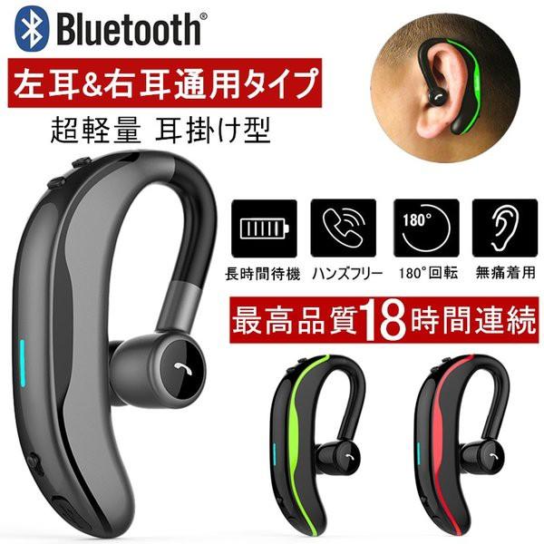 ブルートゥースイヤホン Bluetooth 4.1 ワイヤレスイヤホン 耳掛け型 ヘッドセット 片耳 最高音質 マイク内蔵 日本語音声通知 180°回転