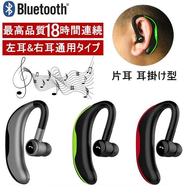 Bluetooth 4.1 ワイヤレスイヤホン  耳掛け型