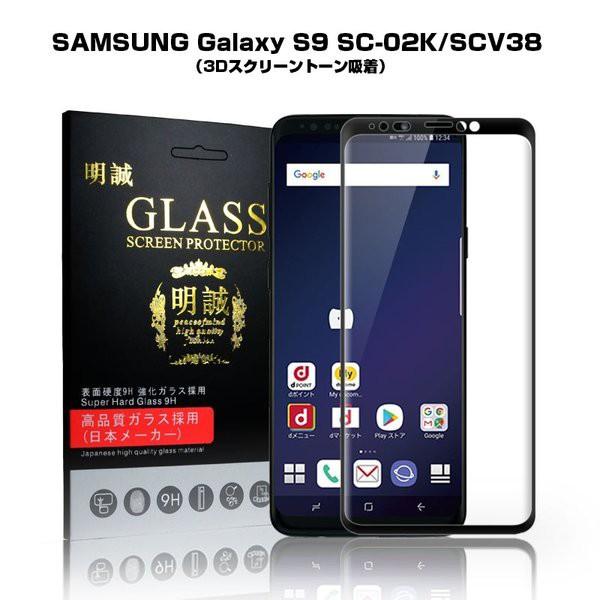 Galaxy S9 SCV38 3D 全面保護ガラスフィルム Galaxy S9 SC-02K 液晶保護 SCV38 ギャラクシ
