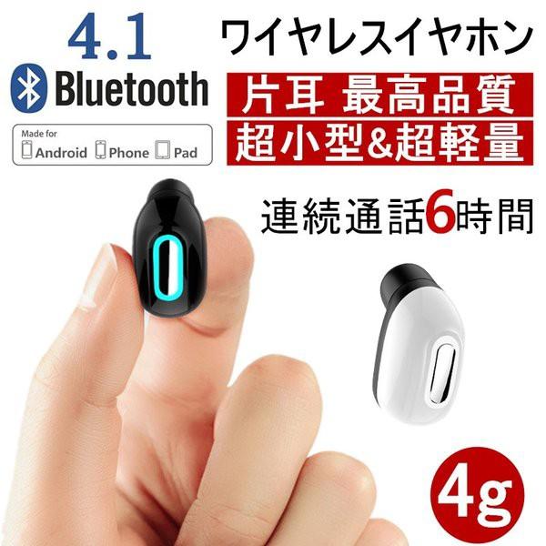 Bluetooth 4.1 超小型 ブルートゥースイヤホン ワイヤレスイヤホン 片耳 ヘッドセット 高音質 ハンズフリー通話 超小型 ハイレゾ級高音質